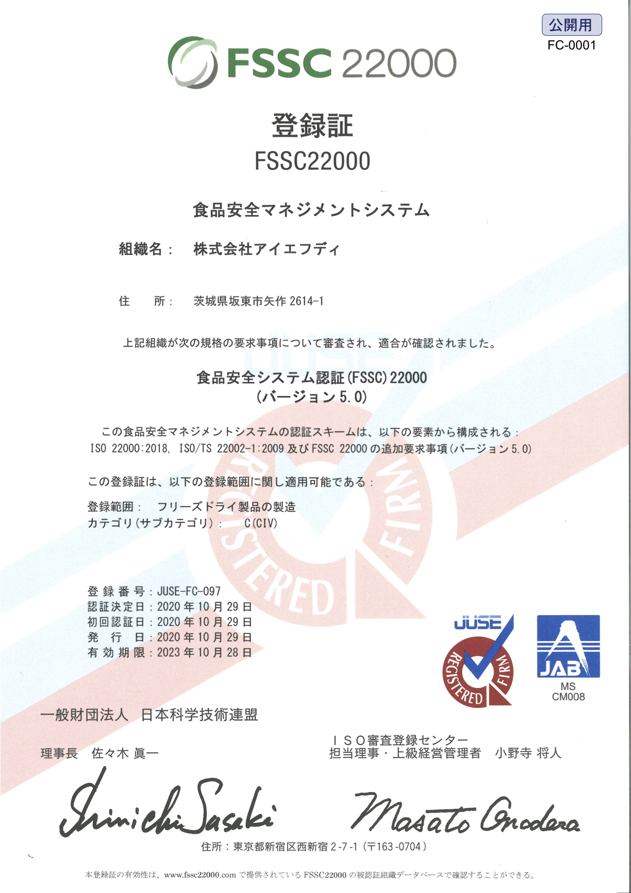 ISO22000とは