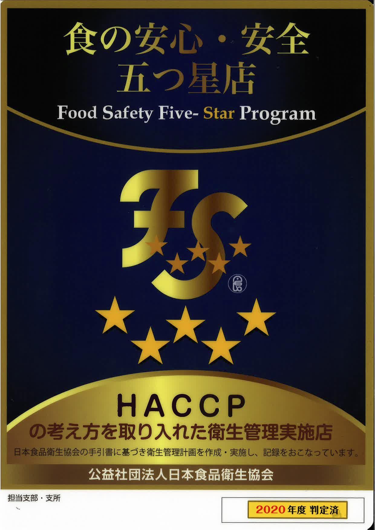 食の安心・安全五つ星(HACCP)店とは